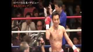 【1R】ロバート山本プロボクシングデビュー戦.