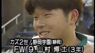 1993年第71回高校サッカー選手権 静岡学園 山村博土