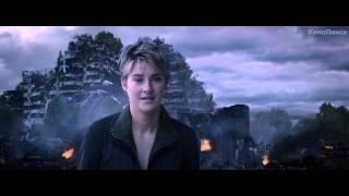 «Дивергент 2: Инсургент / The Divergent Series: Insurgent»  (2015) - Дублированный тизер-трейлер