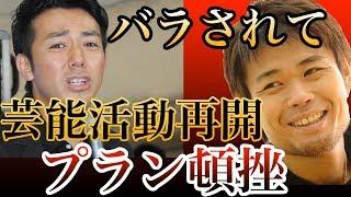 ピース綾部、品川祐に「24時間ランナー」をバラされ活動再開プランが頓...