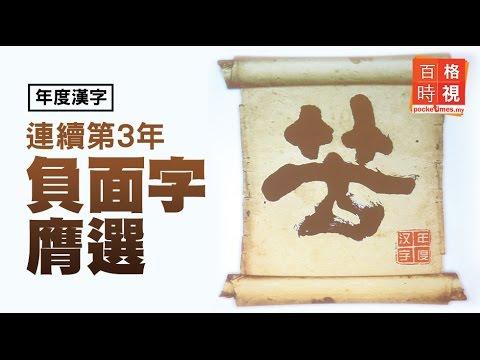 年度漢字 連續第3年負面字膺選