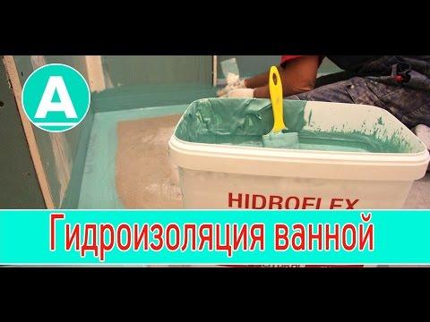 Гидроизоляция ванной комнаты под плитку: что лучше выбрать?
