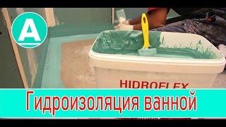 видео Обмазочная гидроизоляция для ванной комнаты