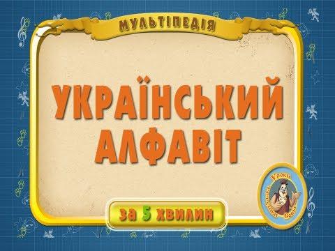 Мультіпедія. Український алфавіт за 5 хвилин