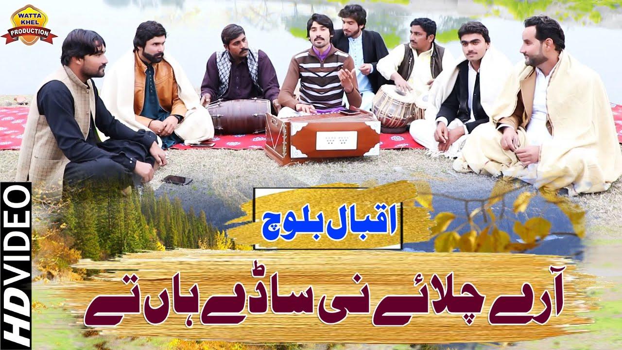 Download Arey Chalay Ni Sady Haan Te►Singer Iqbal Baloch►Latest Saraiki And Punjabi Song 2020 New Year Song