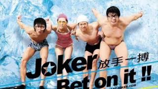 JOKER-放手一搏