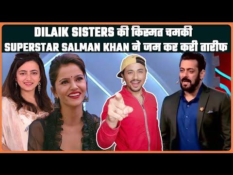 Dilaik sisters की किस्मत चमकी 🤩 Superstar Salman Khan ने जम