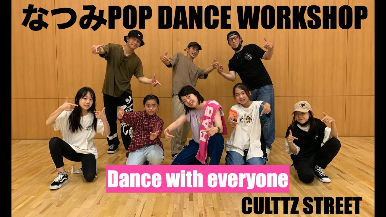 CULLTZ STREETなつみポップダンスWS【Dance with everyone】