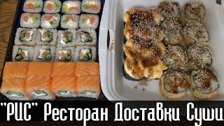 Обзор ресторана доставки суши и роллов РИС. Суши Уфа отзыв от Vilimas TV