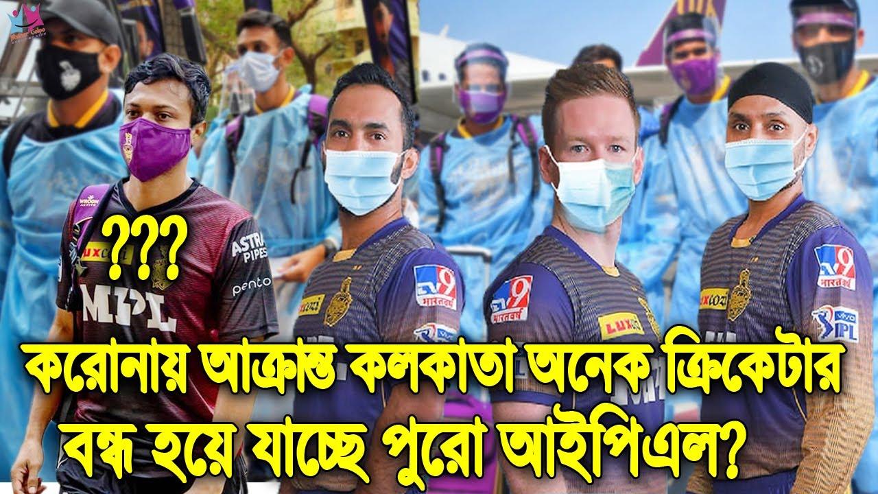 সর্বনাশ! হঠাৎই ভাইরাসে আক্রান্ত কলকাতার অনেক ক্রিকেটার। বাতিল করা হলো আরসিবির বিপক্ষে ম্যাচ।KKR News
