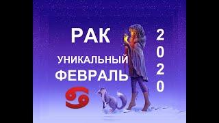 ♋️РАК. ТАРО ПРОГНОЗ НА ФЕВРАЛЬ 2020.