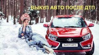 Лада Гранта после дтп в Белебее | Выкуп авто от выкуп-авто.RRO(, 2017-02-03T09:08:07.000Z)