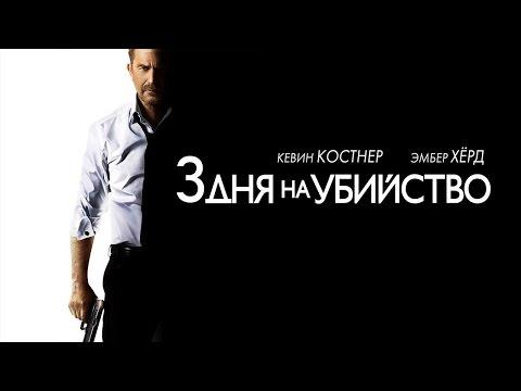 3 дня на убийство / 3 Days to Kill (2014) смотрите в HD