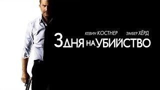 3 дня на убийство / 3 Days to Kill (2014) / Боевик