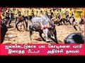 Reason to stop Jallikattu behind the Peta