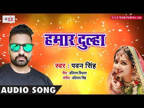 Pawan Singh Ka Hit Song - Hamar Dulha -#Dekhe Aaib Jaimala Me    Latest Bhojpuri Hit Song 2018