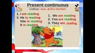 Английский для детей Present Continuous с примерами Что это такое? Понятие
