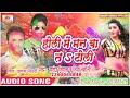 Holi Me Man Ba Ta Toli Jija Hit Video Bhojpuri Deva Music Bhojpuri mp4,hd,3gp,mp3 free download Holi Me Man Ba Ta Toli Jija Hit Video Bhojpuri Deva Music Bhojpuri