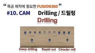 [목공 퓨전360 캠 10강]  drilling / 드…