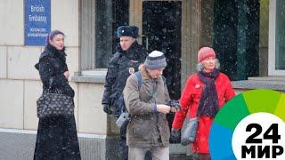 Ответ Лондону: британские дипломаты покинули Москву - МИР 24
