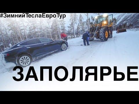 Олени,НордКап и Трактор/Тесла