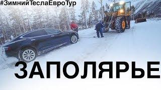 Олени,НордКап и Трактор/Тесла за Полярным Кругом