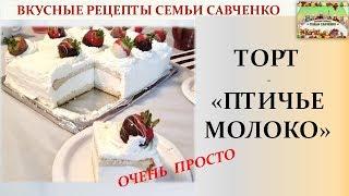 Торт Птичье молоко ЛЕГКО!! Рецепт Бисквита Birds milk Вкусные рецепты Семьи Савченко