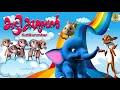 Download Kuttikurumban kunjikurumban - Title song from  Kuttikurumban Malayalam Kids  Animation Movie MP3 song and Music Video