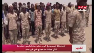 الصحافة السعودية تعيد نشر رسالة رئيس الحكومة التي حذرت من صراع غبي في عدن | تقرير يمن شباب