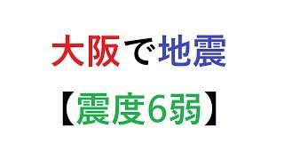 速報!!大阪の方で地震です。(震度6弱クラス) thumbnail