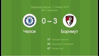 Челси - Борнмут 0-3  Обзор HD  31 01 2018