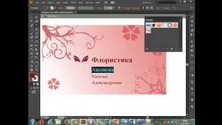Переменные или символы (Symbols) в Adobe Illustrator