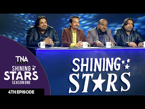 Episode 04 | Guest Judges - Sonu Monu | TNA Shining Stars Season One | Talent Hunt Show