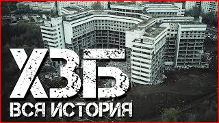 ХЗБ сносят | Полная история главного недостроя России | Чуть не разбил квадрокоптер в ХЗБ