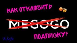 Как отключить подписку MEGOGO? Без спроса снимают деньги?