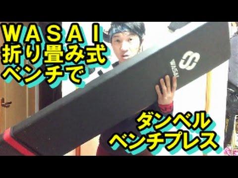 WASAI折り畳み式ベンチを紹介!さっそくダンベルベンチプレスだ!