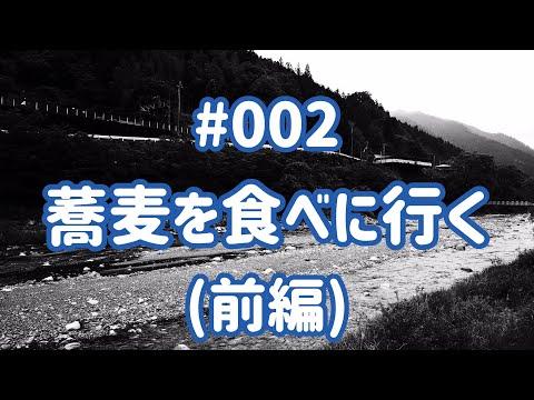 《モトブログ》#002 蕎麦を食べに行く(前編)【バイク動画】セロー.WR