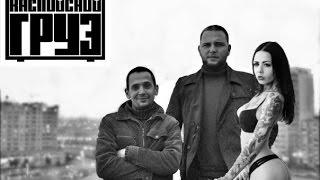 Каспийский Груз 18 Izzamusic Remix Extended By EMVNUEL