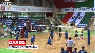 В Новосибирске стартовали Международные детские игры