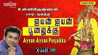 Ayyan Poojaikku Vandhu Serunga / Ayyappan Song / Unni Krishnan - அய்யன் பூஜைக்கு /உன்னி கிருஷ்ணன்