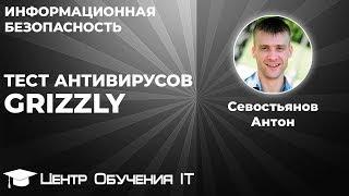 Тест антивирусов (Grizzly)