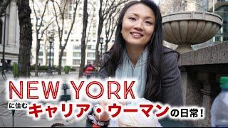 ニューヨークに住むキャリア・ウーマンの日常!// Life of a career woman in NYC(#418〕 thumbnail