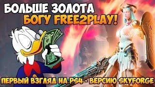 Больше золота богу Free2Play! - Первый взгляд на PS4-версию Skyforge