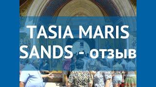 TASIA MARIS SANDS 3* Кипр Айя Напа отзывы – отель ТАСИА МАРИС САНДС 3* Айя Напа отзывы видео