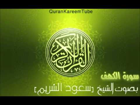 سورة الكهف سعود الشريم مكتوبة