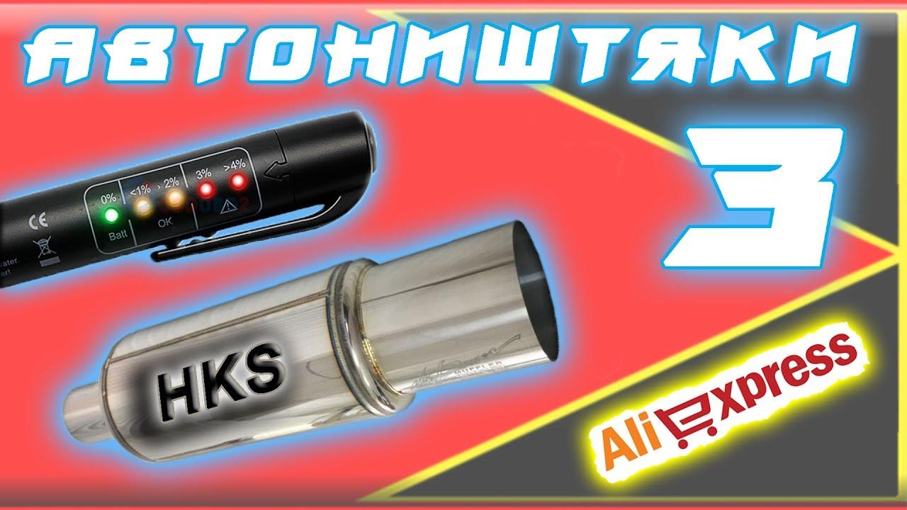 HKS Hi-power (реплика), exhaust, muffler, прямоточный глушитель .