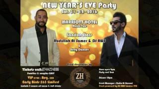 london new year party 2017 dj aws abdullah alsamer دي جي أوس لندن حفلة رأس السنه