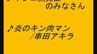 「ハモステム甲子園」