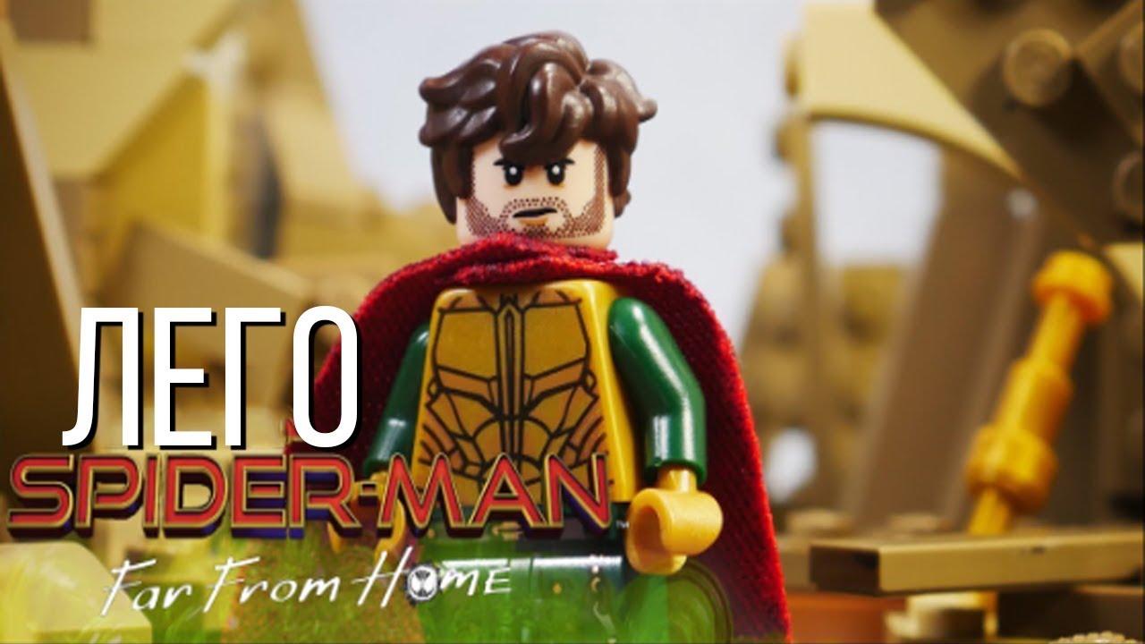 ЛЕГО Человек Паук в Дали от Дома. Лего трейлер - YouTube