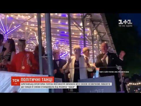 ТСН: Востаннє на посаді прем'єрки: Тереза Мей енергійно станцювала під хіти гурту ABBA